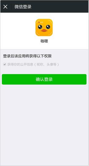 微信授权登录
